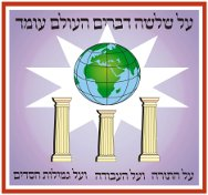 Image result for the world stands on three pillars judaism""
